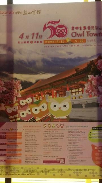 10410411(D2-1)武陵農場、梨山賓館宿:IMAG1270 (360x640).jpg