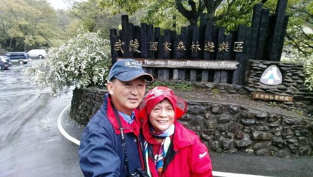 10410411(D2-1)武陵農場、梨山賓館宿:IMAG2309 (640x363).jpg