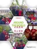 10410411(D2-1)武陵農場、梨山賓館宿:2015-04-11-20-48-18-668 (480x640).jpg