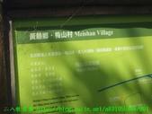 1:01-78-158-03 馬舒霍爾吊橋解釋牌.JPG