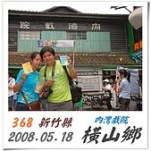 368新竹縣、橫山:368.jpg
