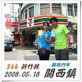 366新竹縣、關西:366.jpg