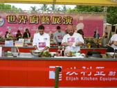 世界豬腳文化節:豬腳文化節及世界豬腳廚藝大賽 011.jpg