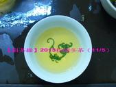 2013年松岡冬茶(11月5日採製):3.jpg