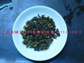 『斟茶緣』2013年霧社冬茶~ :1.jpg