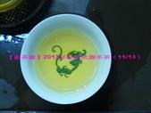 【斟茶緣】2013年秘密武器冬茶(11月13採製):3.jpg