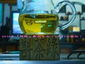 『斟茶緣』2014年『超級』霧社冬片:5.jpg
