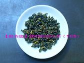 2013年松岡冬茶(11月5日採製):1.jpg