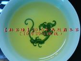 【斟茶緣】2015年馬烈霸冬茶冬茶(10/29採收):6.jpg