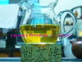 【斟茶緣】2013華崗冬茶(吉字號):5.jpg