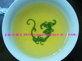 【斟茶緣】2013年超級樟樹湖冬茶:4.jpg