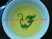 【斟茶緣】2013年秘密武器冬茶(11月13採製):4.jpg
