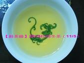 2013年松岡冬茶(11月5日採製):4.jpg