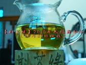 【斟茶緣】2015年馬烈霸冬茶冬茶(10/29採收):4.jpg