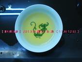 『斟茶緣』2013年霧社冬茶~ :3.jpg
