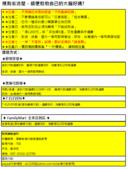 最新價目表:購買規則(訂購單版)20170308.PNG