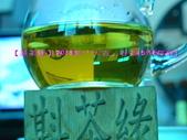 【斟茶緣】2015年『大吉』春茶(5/16採收):4.jpg