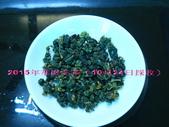 【斟茶緣】2015年華崗冬茶(10月24日採收):1.jpg