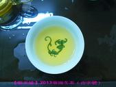 【斟茶緣】2013華崗冬茶(吉字號):3.jpg