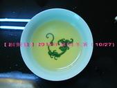 【斟茶緣】2015年華崗冬茶(10月27日採收):3.jpg