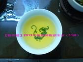 【斟茶緣】2013年超級樟樹湖冬茶:3.jpg