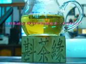 【斟茶緣】2014年松岡春茶(4月22日):7.jpg