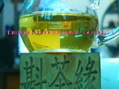 【斟茶緣】2014年松岡春茶(4月22日):8.jpg