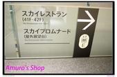 20140514~29 日本名古屋出差行:
