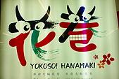 日本東北賞楓上:DSC08055-.jpg