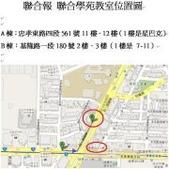 未分類相簿:udn-map.jpg