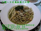 台北羅斯福路~古拉爵義式餐廳0908:干貝蘿勒義大利麵.JPG