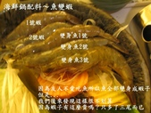 高雄馬路食館~起司牛奶鍋:魚變蝦.JPG