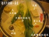 高雄馬路食館~起司牛奶鍋:湯底.JPG