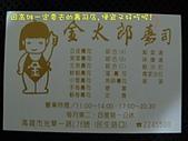 高雄便宜又好吃的壽司店0805:名片.JPG