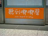 買東西吃東西的香港行:聽到嘟嘟聲