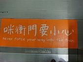 買東西吃東西的香港行:咪衝門要小心