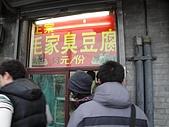 北京啪啪造.庶民小吃在北京:1.臭豆腐.JPG