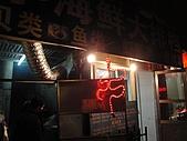 北京啪啪造.庶民小吃在北京:4.串燒.JPG