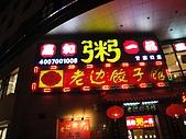 北京啪啪造.庶民小吃在北京:8.老邊餃子館.JPG