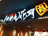 台北車站.花月嵐拉麵:0. 花月嵐的大門口.JPG