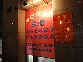北京啪啪造.庶民小吃在北京:9.老邊餃子館.JPG