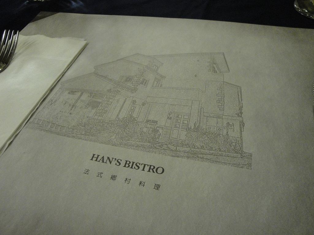 雲林.Han's Bistro:2. 餐巾紙.jpg