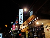 台南.山海居酒屋:門口外景