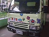 松山社大-多元文化行動彩屋:車頭1