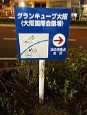 夜遊大阪~難波中之島公園渡船:s (12).JPG