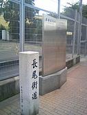 長尾古街道以及方違神社:230809_142353.JPG