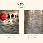 文化石牆DIY步驟教學。超簡單!鄉村風+咖啡館風:1.jpg