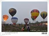 熱氣球嘉年華。走馬瀨農場。光雕音樂會:nEO_IMG_20130202 384.jpg