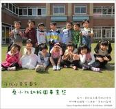 蔡小比的幼稚園畢業照:nEO_IMG_IMG_0074.jpg