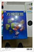 教具。龍博士金字塔  方塊謎思  火車調度:nEO_IMG_20130117 027.jpg